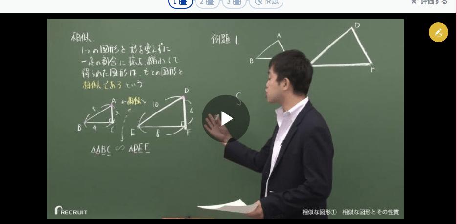スタディサプリ数学図形