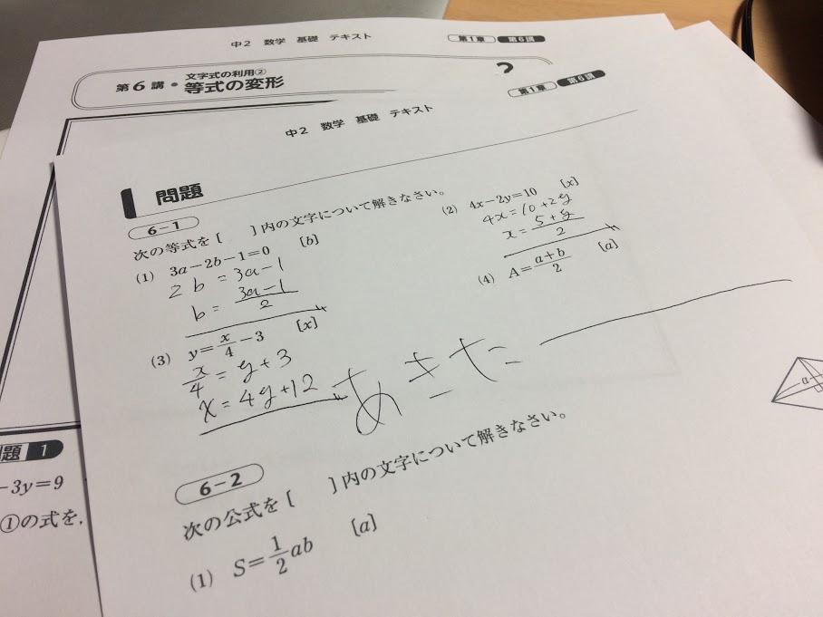 スタディサプリ数学プリント