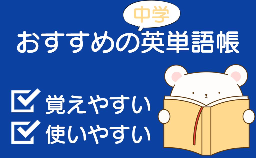 中学生におすすめの英単語帳