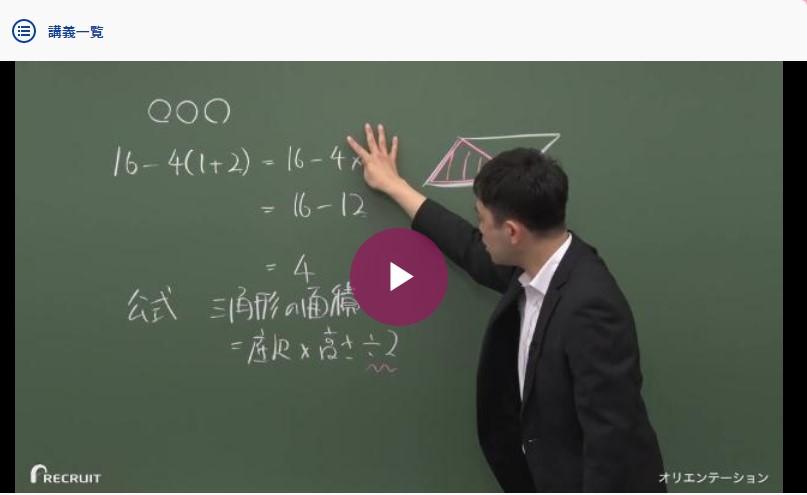 中学のスタディサプリ数学