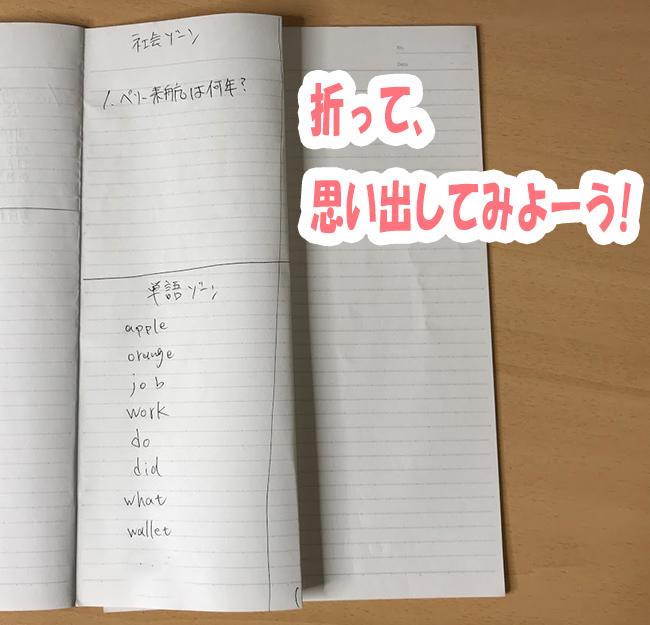 暗記なノート2
