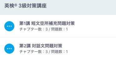 サプリ英検3級-英文法