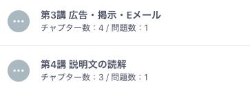 スタディサプリ英検3級-長文読解