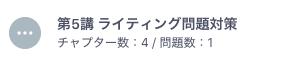 英検2級ライティング-サプリ