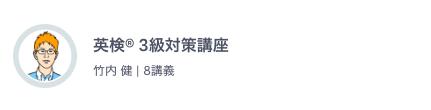 英検3級-スタディサプリ