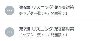 英検2級リスニング